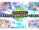 【18禁】Android(アンドロイド)アプリで遊べるエロゲーランキング