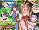 牧農物語 〜クロレ・アルカのHな奮闘記〜 The Motion Anime