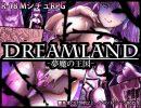 DREAMLAND -夢魔の王国-
