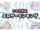 【スマホのエロゲーム】iphoneやAndroid対応の無料で遊べるエロゲーランキング